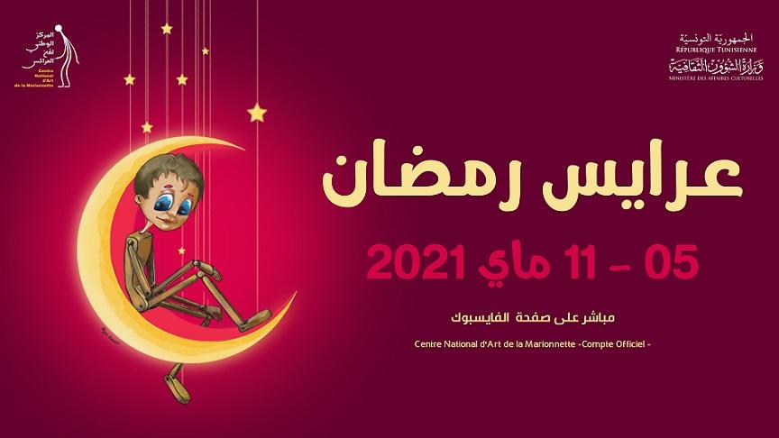 """Tunisie- Ministère des Affaires Culturelles: """"Les Marionnettes de Ramadan""""en ligne"""
