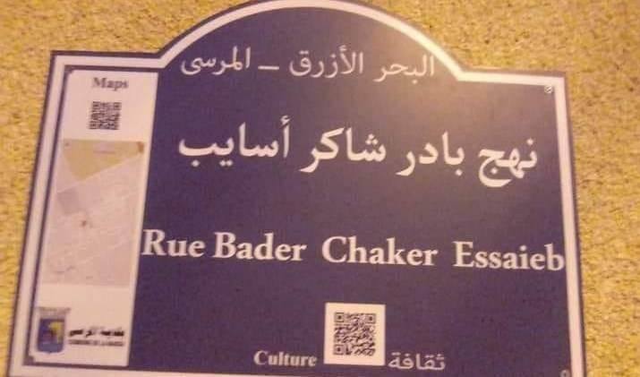 Tunisie-La Marsa : Une plaque de rue a suscité la colère des tunisiens