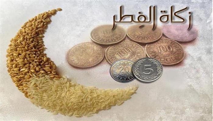 Tunisie- Le montant de Zakat Al Fitr annoncé