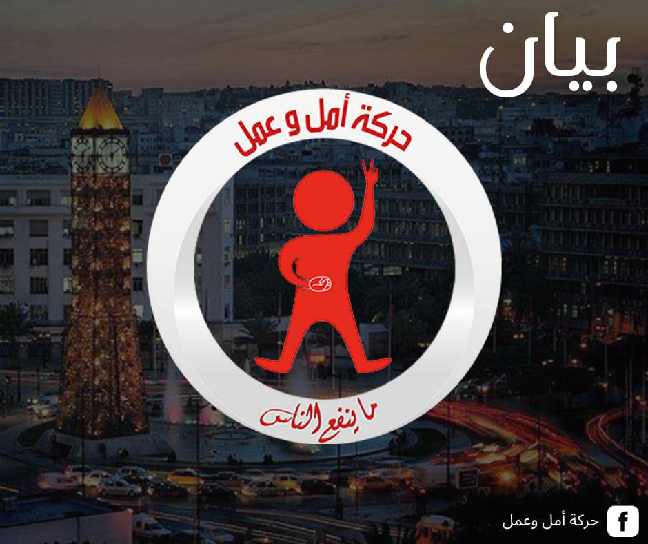 Tunisie-Amal Wa Amal appelle la présidence de l'ARP à assumer sa responsabilité quant à la sécurisation du parlement