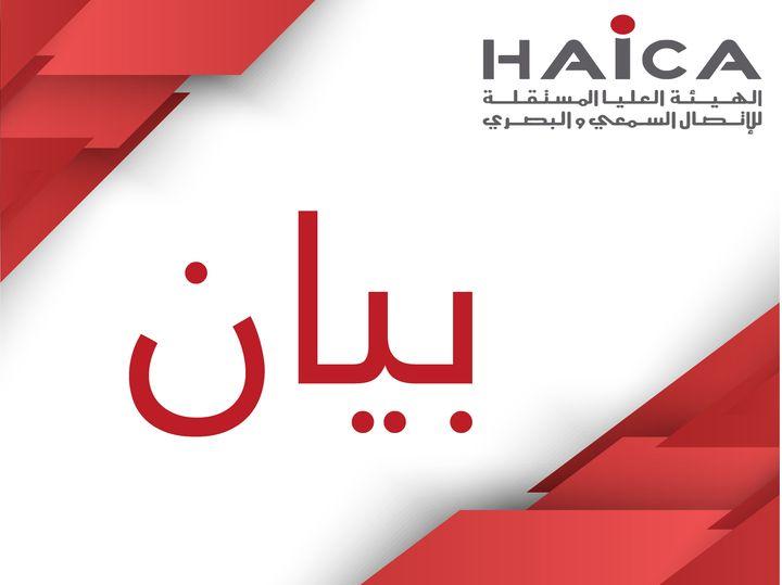 Tunisie- Affaire Shems Fm: La HAICA s'exprime