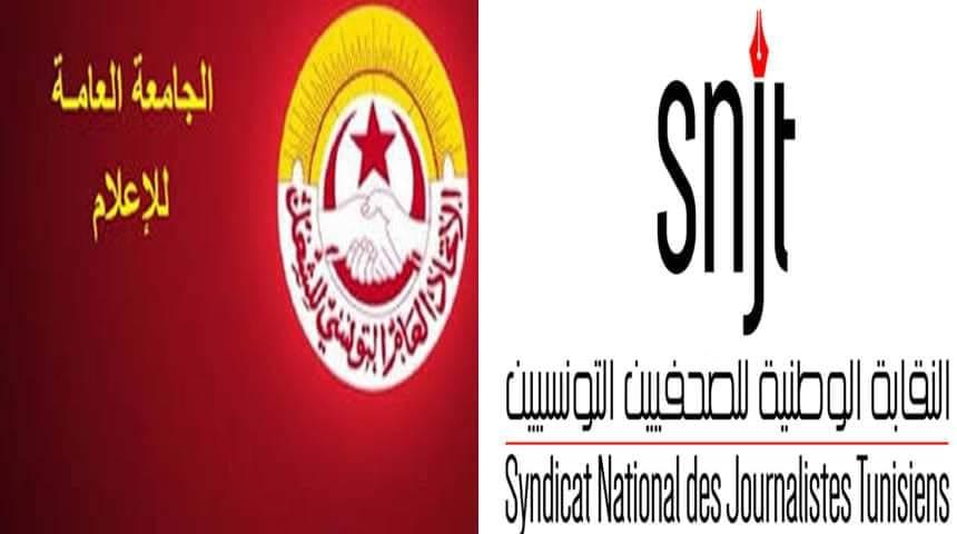 Tunisie- Le SNJT poursuivra en justice Fathi Laâyouni