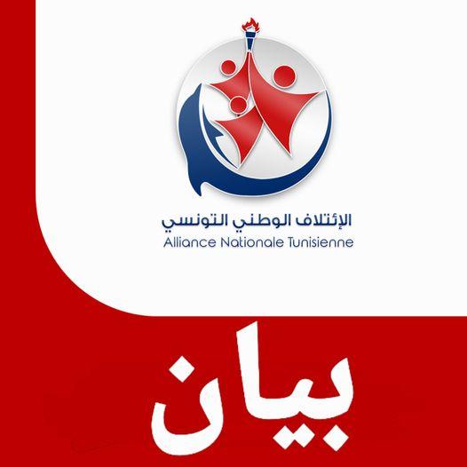 Tunisie: Une nouvelle nomination au sein de l'Alliance nationale tunisienne