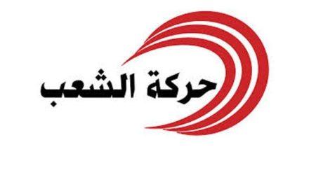 Tunisie-Tentative d'assassinat contre deux députés: Le Mouvement du Peuple réagit
