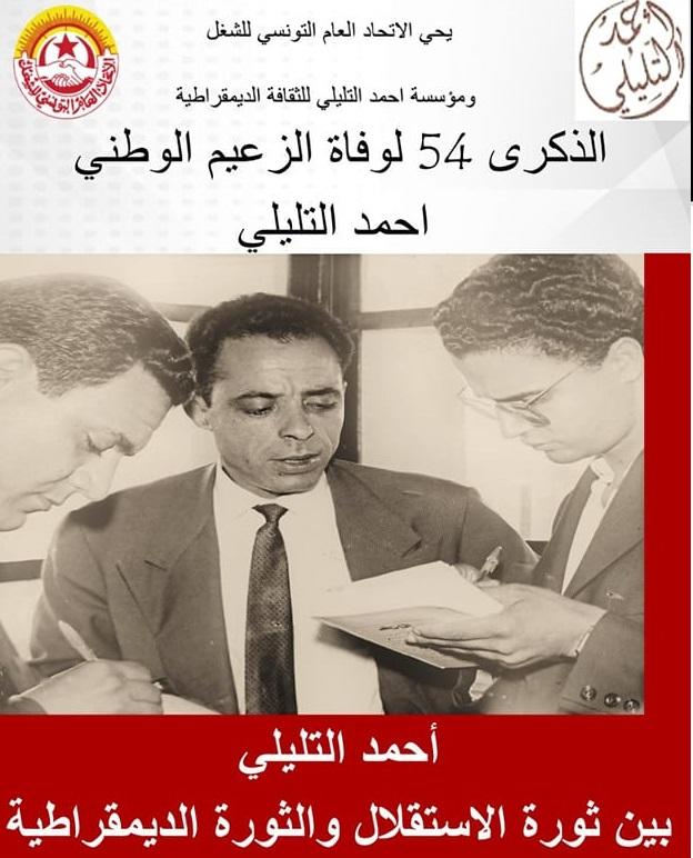 Tunisie- L'UGTT rend hommage à Ahmed Tlili
