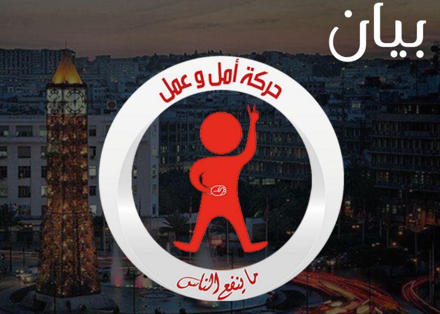 Arrestation de Yassine Ayari: Amal wa Amal confirme