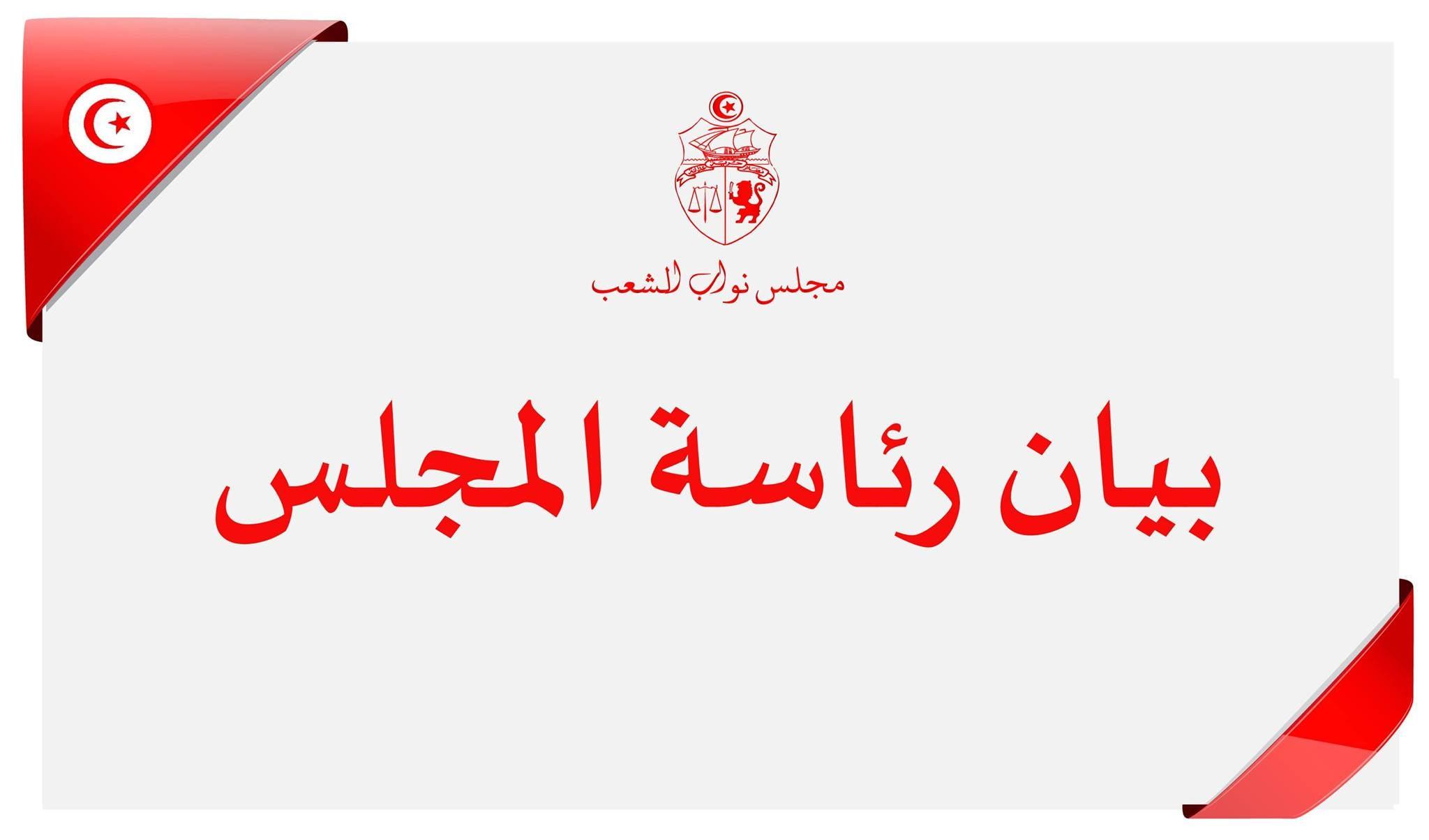 Tunisie : La Présidence de l'ARP dénonce l'arrestation du député Yassine Ayari