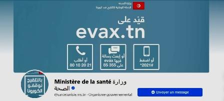 Tunisie – A quoi jouent le cabinet et l'équipe de com' du ministère de la santé?