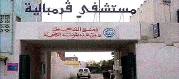 Tunisie – Covid19: Grombalia: Situation catastrophique et six décès en une journée