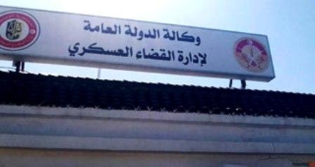 Tunisie – Mise fin aux fonctions du directeur général de la justice militaire