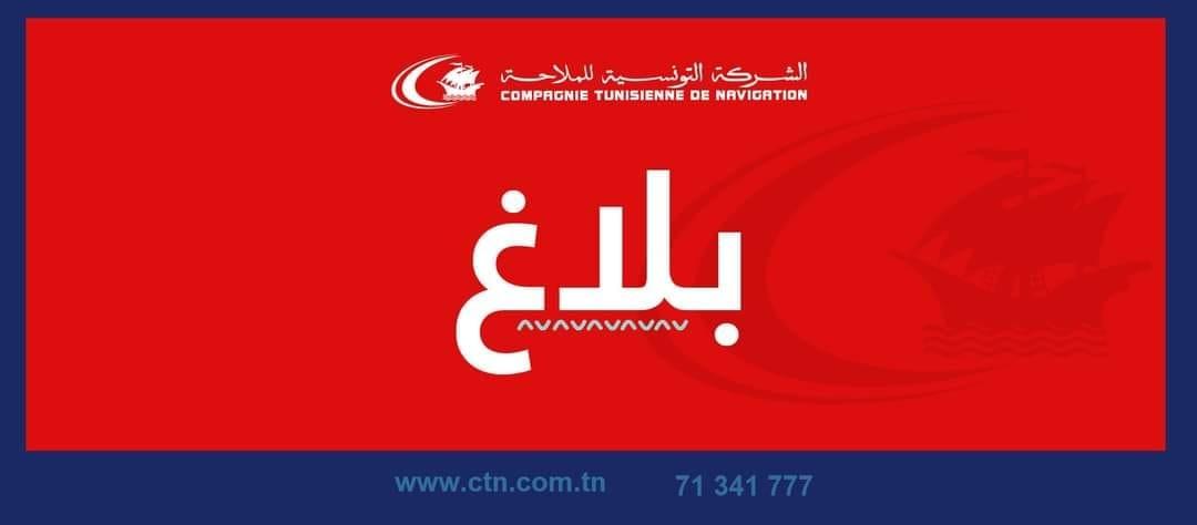 La CTN poursuit en justice les diffuseurs de rumeurs à son encontre