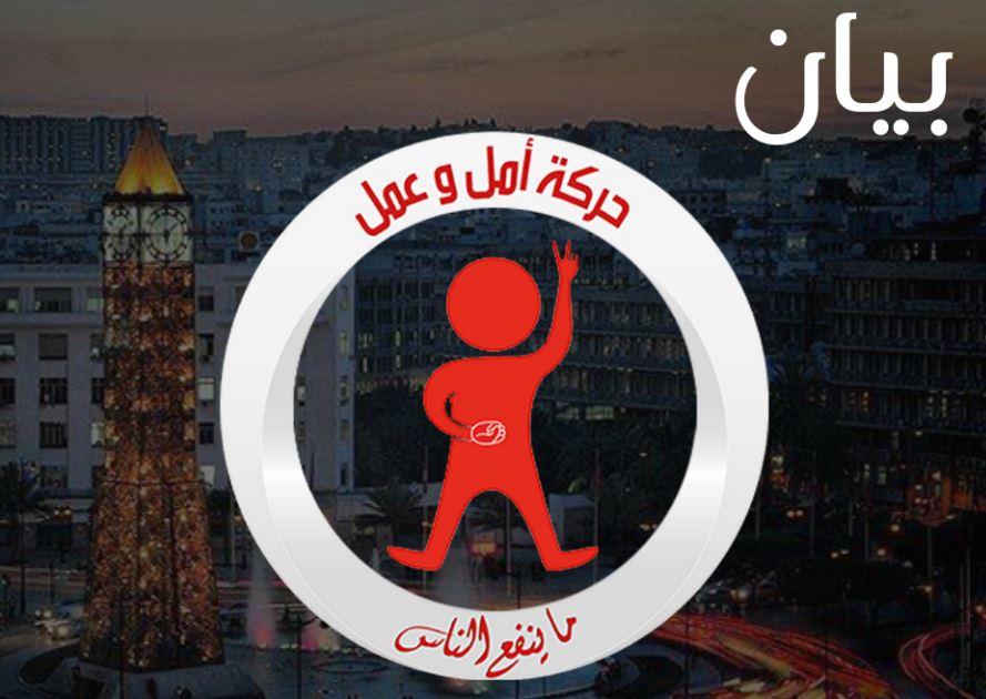 Le Mouvement Amal wa Amal appelle ses affiliés à manifester demain contre le coup d'Etat