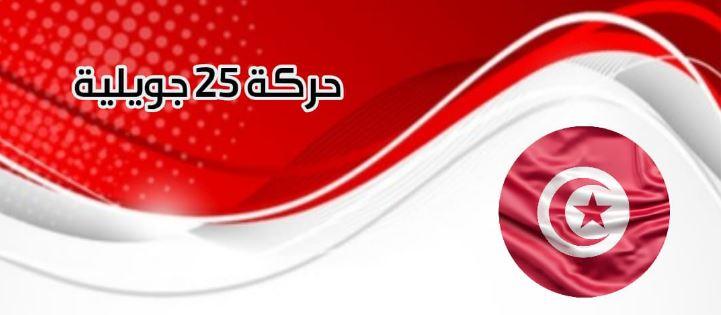Mouvement de protestation contre Kais Saied: Le Mouvement du 25 juillet appelle à ne pas manifester ce samedi