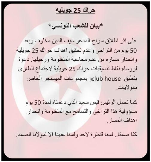 Après la libération de Makhlouf : La coordination du mouvement du 25 juillet appelle à une réunion « d'urgence »