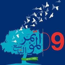 Tunisie: Prolongation du 9ème Congrès d'Ennahdha jusqu'au lundi 16 juillet 2012