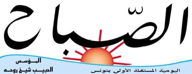 tunisie-les-journalistes-devant-dar-assabah-appellent-a-la-liberte-de