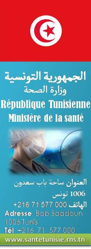 Communiqué du ministère de la Santé aux habitants des régions touchées par les inondations
