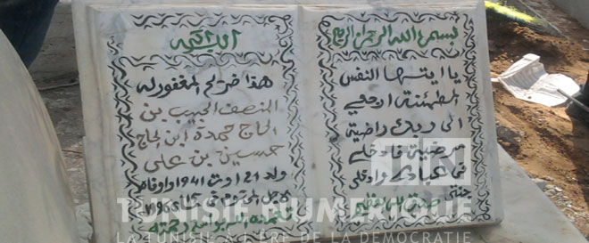 Reportage-photos / Tunisie: Exhumation du corps de Moncef Ben Ali sous une haute surveillance sécuritaire