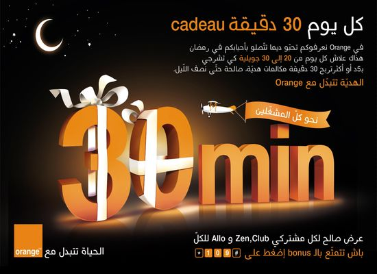 Tunisie: Un Ramadan plus généreux et plus innovant avec la ligne Orange et la 3G / 3GMax