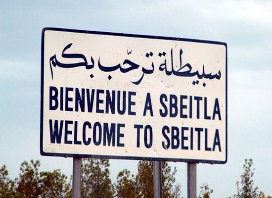 Tunisie: Couvre-feu dans la ville de Sbeïtla