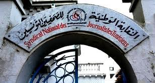 Tunisie: Le syndicat des journalistes tunisiens soutient la grève générale
