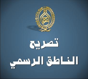 """Tunisie : La présidence de la République dénonce la diffusion du film """"L'innocence des Musulmans"""""""