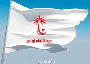 Tunisie nidaa tounes va porter plainte contre ennahdha - Porter plainte pour harcelement telephonique ...