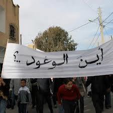 "Tunisie: Kasserine annonce une semaine ""de la colère"""
