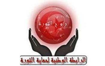 Tunisie- Tribunal Première Instance : Gel des activités des LpR pour un mois