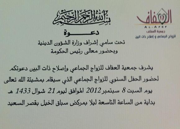 Invitation De Mariage En Arabe En Tunisie Mariage Carte