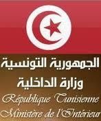 Tunisie: Concours des inspecteurs de la garde nationale: le ...