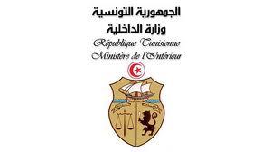 Tunisie : Le ministère de l'intérieur met Hedi Zkhama à la retraite d'office et révoque 12 officiers de la sûreté de l'Etat