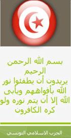 Tunisie : Le parti islamique tunisien obtient son visa