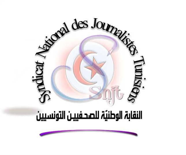Tunisie: le SNJT et des organisations demandent la libération immédiate du directeur d'Attounissia