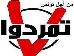 Tunisie Tamarrod Bientôt million signataires tamarod.jpg