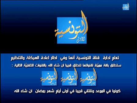 Tunisie – Slim Riahi Coupe la transmission d'Attounissiya TV