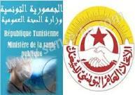 Tunisie – Préavis de grève des médecins, chirurgiens dentistes et pharmaciens hospitalo-universitaires