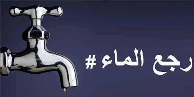 Tunisie djerba coupure d eau et protestation des habitants actualites en - Coupure d eau qui contacter ...
